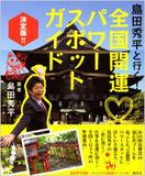 最強は奈良の弁財天! 今がブーム!? 芸能界伝説のパワースポット