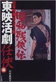 『アウトレイジ』はリアルじゃない? 東映ヤクザ映画の桁外れな歴史考察