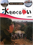 """水道事業民営化も騒がれる""""水輸入国""""日本の課題"""