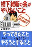 大阪市営地下鉄民営化に透ける維新の会と関西財界の利権の構図