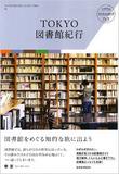 回収本は図書館からも消えるのか? 図書館と回収本の知られざる関係
