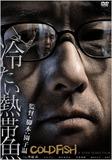 尼崎連続変死事件と北九州連続監禁殺人事件の