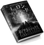 「と学会」会長・山本弘に聞く! 新興宗教にアイディアをパクられるSF小説の悲哀