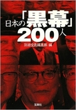 中国書記官スパイ疑惑の裏で、永田町の怪僧池口恵観法主が暗躍!?