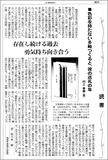 一番ヤバい書評は東京新聞でキマり! 『多崎つくる』書評ラッシュを斜めに読む!