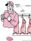 食肉から水、農協に築地移転…図解