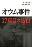 """オウム死刑囚の証人尋問に見る日本的な""""司法取引""""の成立要件"""