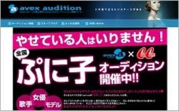 """「ぷに子」オーディションに教材販売まで!! """"本業""""以外に手を広げるエイベックス"""
