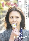 『あまちゃん』で再ブレイクの小泉今日子に見るアイドルがアイドルで終わらない方法