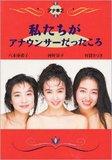 『あまちゃん』人気で八木亜希子に注目が集まるも、女子アナが女優に向かない本当の理由