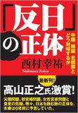 """弓矢で""""極悪""""日本軍を鎮圧! まさにトンデモ!? アジアドラマの世界"""