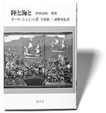 竹島が持つ領土問題以上の意味