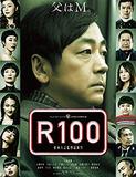 最新作『R100』は最低点!気鋭の映画ライターが 「松本映画」全作品メッタ斬り!