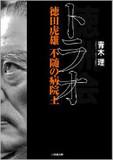「文春」vs「新潮」を使った代理戦争へ突入! 徳洲会スクープの裏側