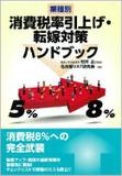 同じ「ジャンプ」が1日で値上がり!? 消費税増税にふりまわされる雑誌業界
