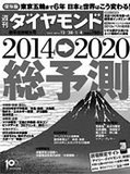 企業べったりの「日経ビジネス」から、突撃系ダイヤモンドまで 6大経済誌&ウェブサイト比べ読み!