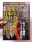 【元関東連合幹部/工藤明男】「関東連合」記事の信憑性とタブー破りのアウトロー報道