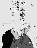 『かぐや姫の物語』――高畑勲が老境で見せた孤高の凄味