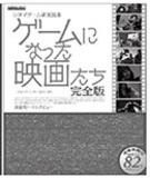 コーエーの黒歴史『団地妻の誘惑』ヤバすぎて封印された発禁ゲーム
