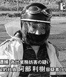 コスプレ犯農薬混入事件に見る日本社会における「放火」の持つ意味