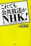 今、NHKに「放送の公共性」はあるのか?