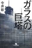 失言NHK籾井会長天下り時代の評判と財界人事のウラ側