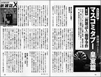 右翼襲撃は過去の話になったのか? 「菊タブー」をめぐるメディアの変化