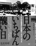 トンデモ?  それとも真実? 隠された戦後史を検証『日本のいちばん醜い日』
