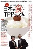 日米首脳会談の裏で甘利大臣がぼやき節「TPP交渉、もうイヤ!」