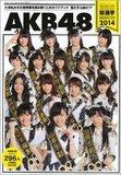 """プレゼントに使用済みコンドーム? AKB48のこぎり事件から考える芸能人の""""革新と劣化"""""""