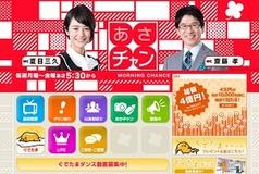 TBS『あさチャン!』低迷の戦犯に晒された夏目三久に大ブーイング!?