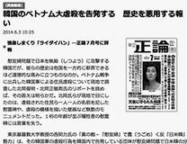 韓国軍ベトナム虐殺を追う韓国人記者が語る「『売国奴』と罵られても告発を続けたワケ」