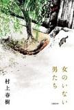 『女のいない男たち』焼き直しのモチーフと繰り返される言い訳──村上春樹と日本文学の限界