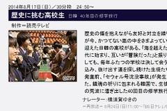 韓国に行く奈良智辯学園高校の修学旅行が伝える日韓の新たな距離 「日本に味方するとプライバシーが暴かれる」苦悩も……