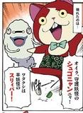 マンガで解説!【妖怪ウォッチ】のココがスゴい!