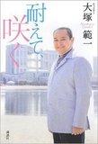 柔らか~いニュースしか読めない!? 『スーパーニュース』に大抜擢された生野陽子アナの悪評