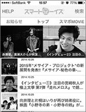 【西森路代】「永遠を願う女性ファン、悩むイケメン俳優」