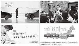 天下のトヨタがAV女優を起用!?クルマ離れ加速で謎の広告戦略