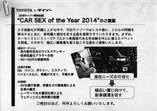 """トヨタがもしサイゾーとコラボしたら……!?緊急""""広告提案""""!「CAR SEX of the Year」"""