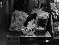 【イカ焼】――たどりついた店、そこがイカ焼のルーツだった!?