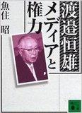 ナベツネが仕掛けた総選挙で、『官兵衛』のNHKが大迷惑!?