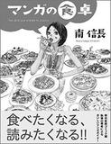 『男おいどん』から『銀の匙』まで! 食の名シーン200以上!おいしいマンガガイド