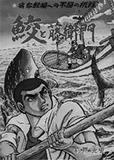 """""""イケイケ""""時代の不朽の名作【創価学会】""""折伏""""マンガの熱量"""