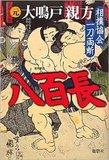 八百長問題の本質は解決していない─人気と裏腹に薄氷の上に立つ相撲協会
