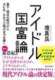 アイドル大好きなヘタレ日本人に変化!? 「頑張ってます!」を臆面もなく見せつけるAKB48が表す日本人に芽生えた競争意識