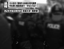 京大の中核派騒動に首相の革マル発言――公安警察が凶暴性をアオる過激派(?)左翼集団の最新系