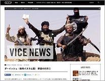 イスラム国にも潜入する「VICE」って何?  世界一過激な動画メディア「VICE」のカラクリと功罪