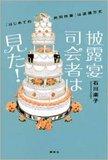 フジ生野陽子アナの披露宴に同僚が呼ばれない!? 政治的結婚式で非難轟々の人気アナの業