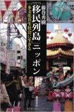 東京に息づく異文化の食――足を運んで考える、日本の移民問題