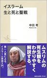 イスラム国入りを狙う日本人兵士たちの脅威「第2のオウム」とは?